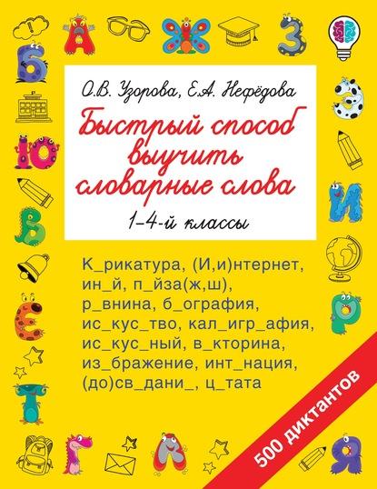 О. В. Узорова Быстрый способ выучить словарные слова. 1-4 классы азбука словарные слова