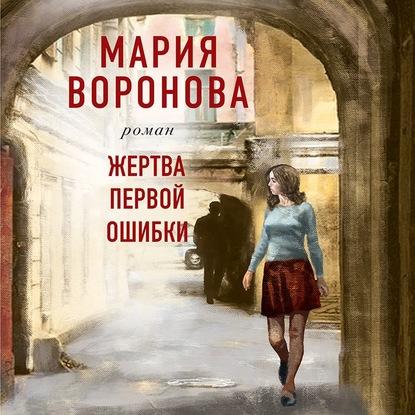Воронова Мария Владимировна Жертва первой ошибки обложка