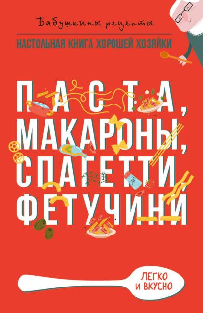 Фото - Группа авторов Кулинарные фантазии. Спагетти, макароны, фетучини... паста десерты кулинарные фантазии