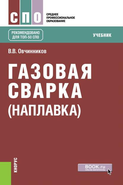 В. В. Овчинников. Газовая сварка (наплавка)