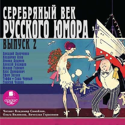 Коллективные сборники Серебряный век русского юмора. Выпуск 2