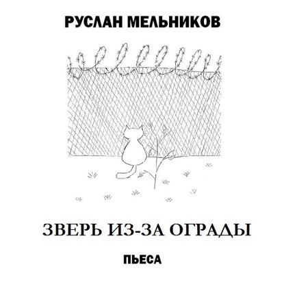Зверь из-за ограды