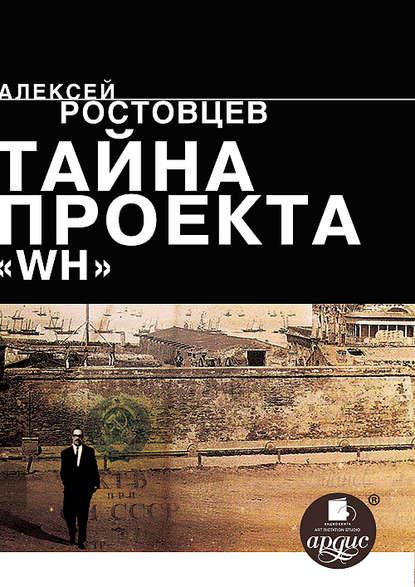 Алексей Ростовцев Тайна проекта WH алексей ростовцев ушёл в сторону моря тайна проекта wh