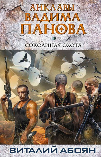 Виталий Абоян — Соколиная охота