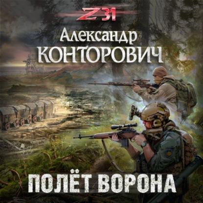Конторович Александр Сергеевич Полёт ворона обложка