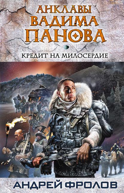 Андрей Фролов — Кредит на милосердие
