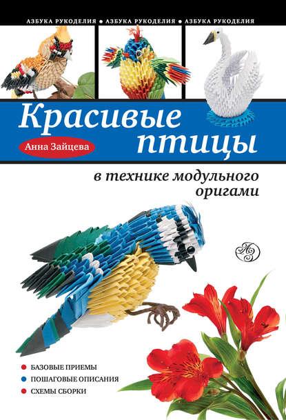 Фото - Анна Зайцева Красивые птицы в технике модульного оригами зайцева анна анатольевна секреты модульного оригами