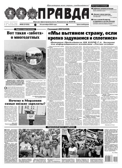 Редакция газеты Правда Правда 88-2020 редакция газеты правда правда 25