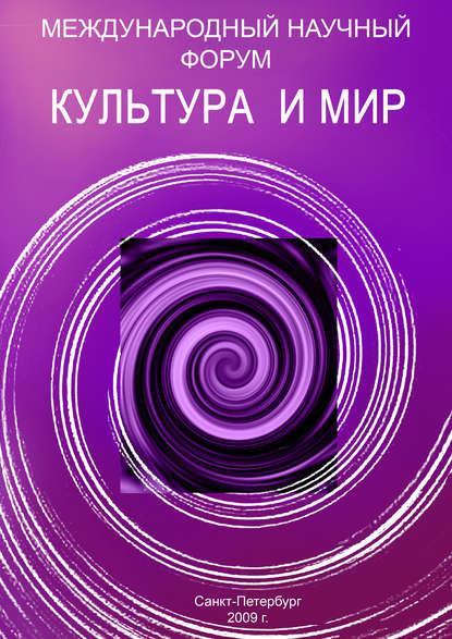 Сборник статей Культура и мир