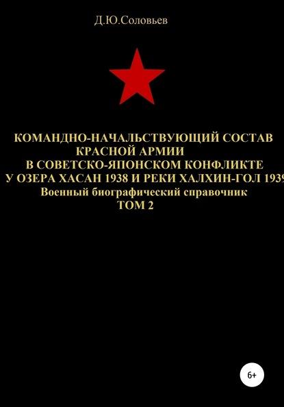Командно-начальствующий состав Красной Армии в советско-японском конфликте у озера Хасан 1938 и реки Халхин-Гол 1939. Том 2