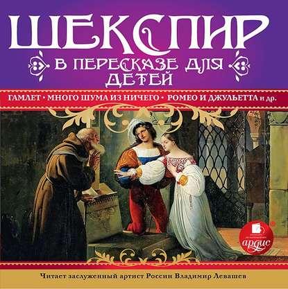 Уильям Шекспир Шекспир в пересказе для детей шекспир уильям укрощение строптивой ромео и джульетта сон в летнюю ночь