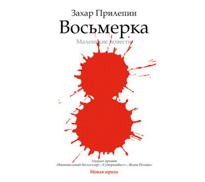 Захар Прилепин Восьмерка: маленькие повести