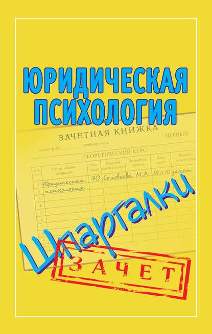 Группа авторов Юридическая психология. Шпаргалки юридическая литература