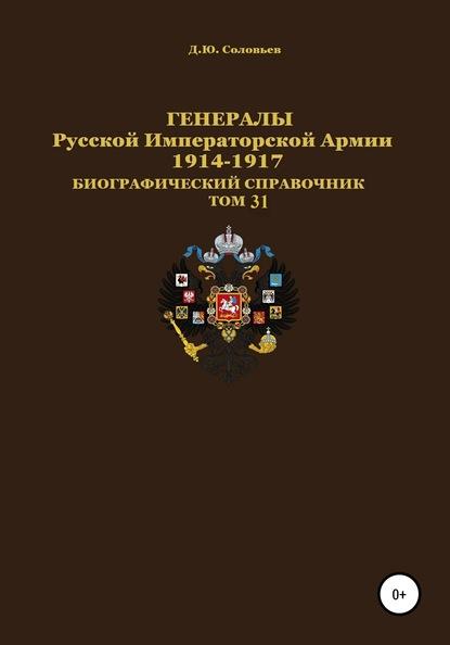 Генералы Русской Императорской Армии 1914–1917 гг. Том 31