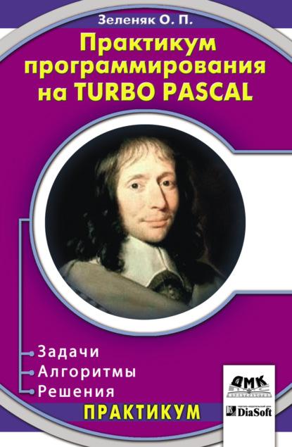 Практикум программирования на Turbo Pascal. Задачи, алгоритмы