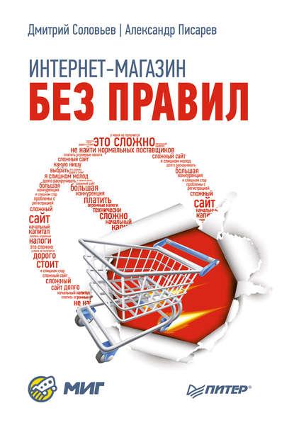 Александр Писарев Интернет-магазин без правил