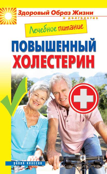 Марина Смирнова Лечебное питание. Повышенный холестерин