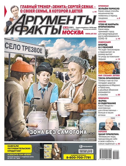 Аргументы и Факты Москва 40-2020