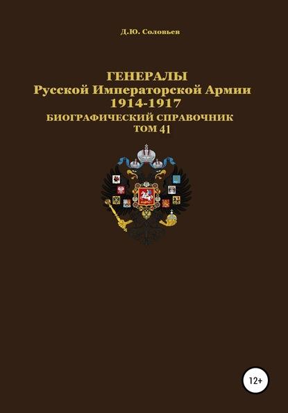 Генералы Русской Императорской Армии 1914–1917 гг. Том 41