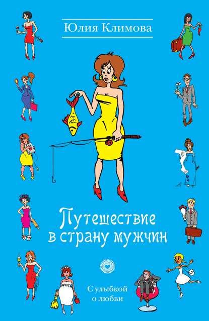 Юлия Климова Путешествие в страну мужчин взрослая жизнь для начинающих