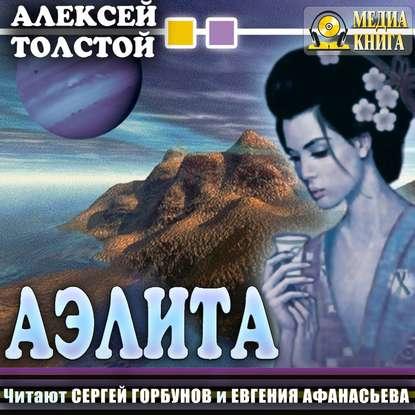 Алексей Толстой Аэлита алексей толстой аэлита часть 1