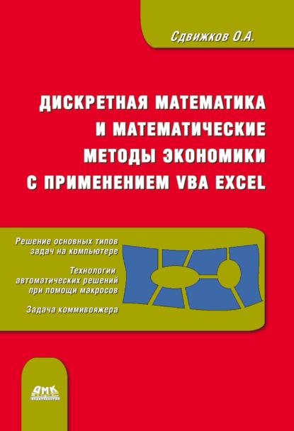 О. А. Сдвижков Дискретная математика и математические методы экономики с применением VBA Excel недорого