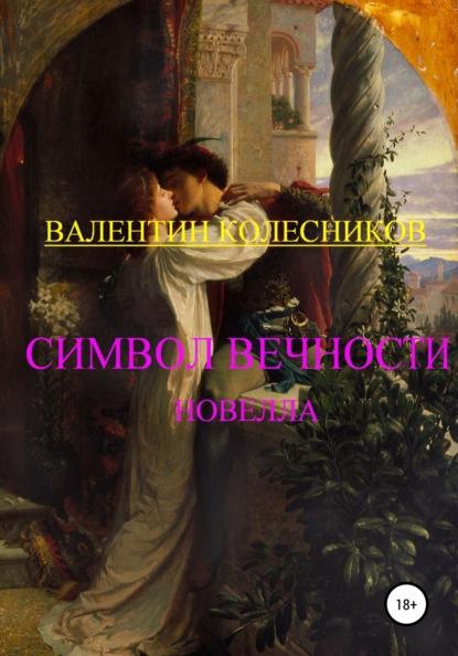 Валентин Колесников Символ Вечности