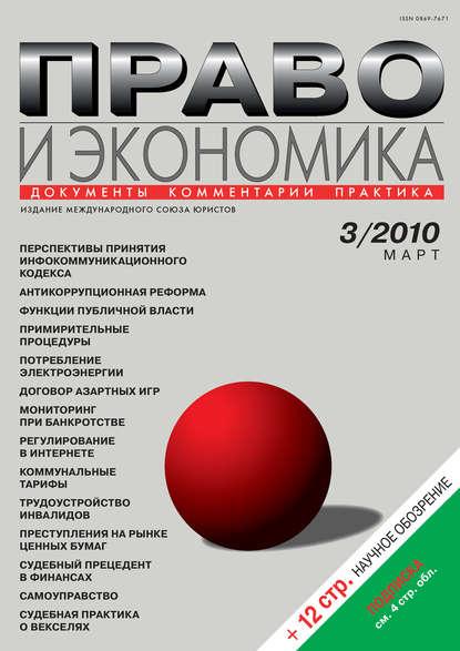 Группа авторов Право и экономика №03/2010 отсутствует право и экономика 01 2010