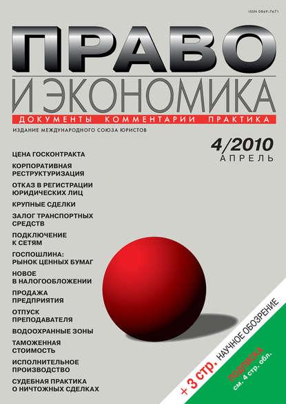 Группа авторов Право и экономика №04/2010 отсутствует право и экономика 01 2010