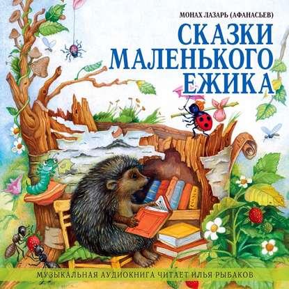 Сказки маленького ежика