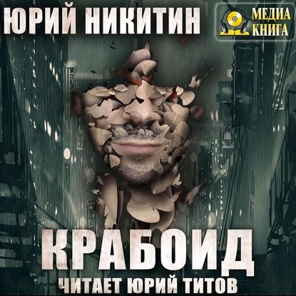 Юрий Никитин Крабоид недорого