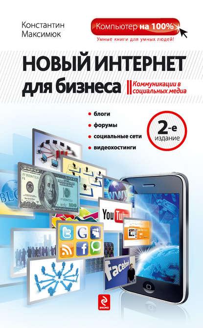 Константин Максимюк Новый Интернет для бизнеса 0 pr на 100