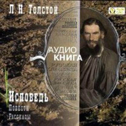цена на Лев Толстой Исповедь. Повести и рассказы