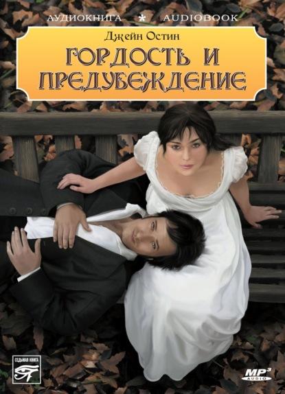 Остен Джейн Полное собрание романов в двух томах. Том 1 обложка