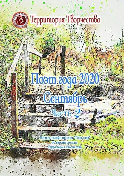 Поэт года 2020. Сентябрь. Часть2. Первая онлайн-премия «Поэт года» по версии группы «Территория Творчества»