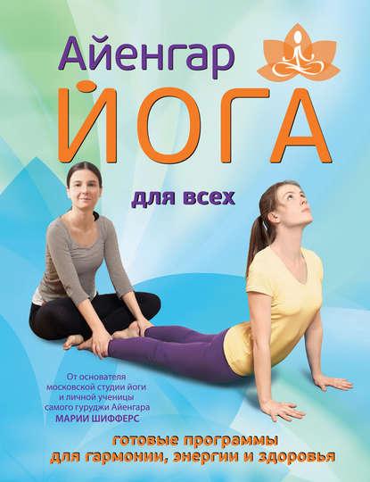 Мария Шифферс Айенгар-йога для всех