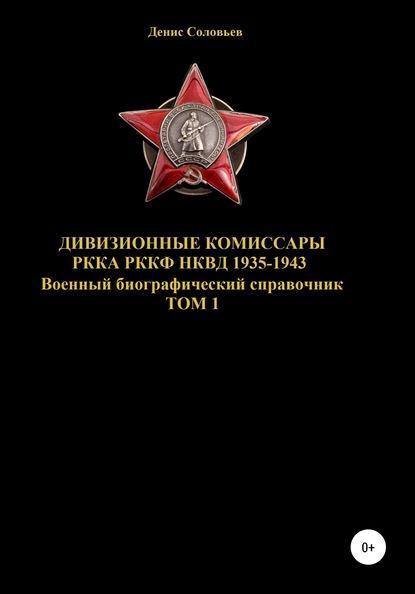 Дивизионные комиссары РККА РККФ НКВД 1935-1943