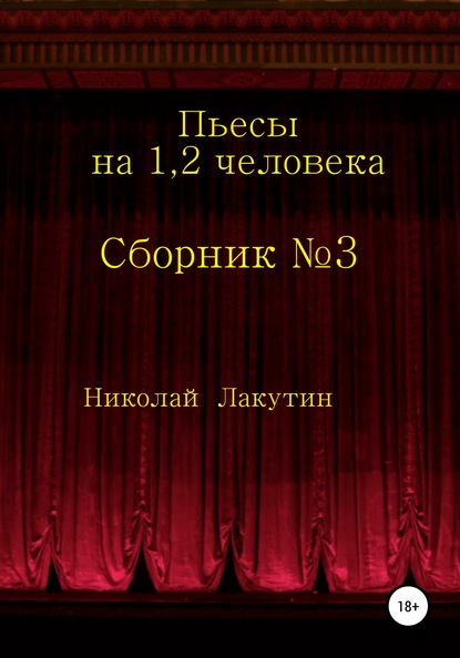 Сборник №3. Пьесы на 1, 2 человека