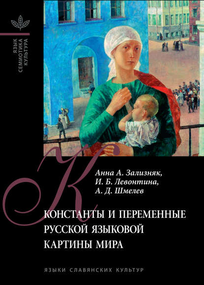 Константы и переменные русской языковой картины мира