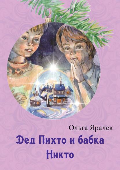 Фото - Ольга Яралек Дед Пихто и бабка Никто тутов а миша и бабка ежка