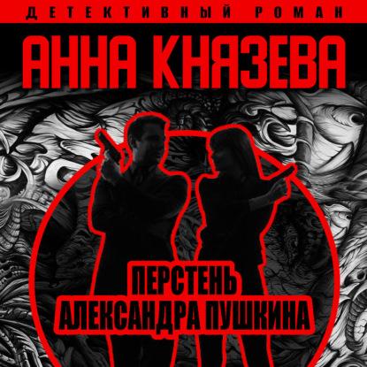 Князева Анна Перстень Александра Пушкина обложка
