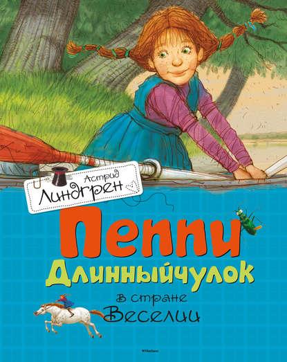 Астрид Линдгрен Пеппи Длинныйчулок в стране Веселии линдгрен а книги астрид линдгрен пеппи длинныйчулок илл ингрид ньюман