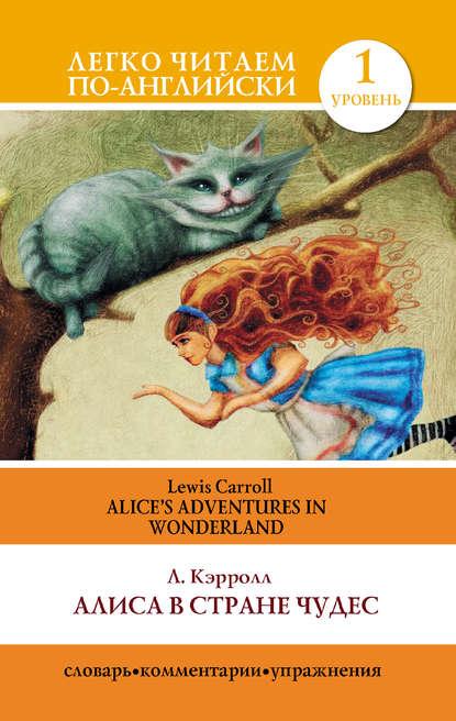 Фото - Льюис Кэрролл Алиса в стране чудес / Alice's Adventures in Wonderland льюис кэрролл алиса в стране чудес alice s adventures in wonderland 1 уровень mp3
