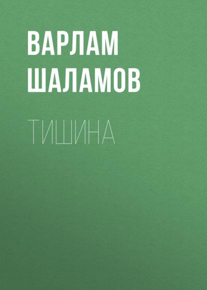 Варлам Шаламов Тишина столы книжки в серпухове
