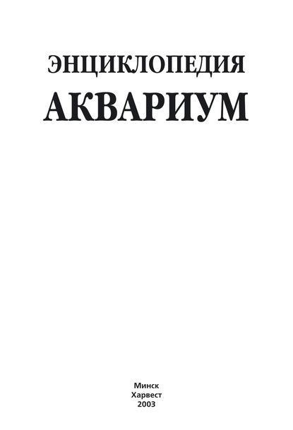 Энциклопедия. Аквариум