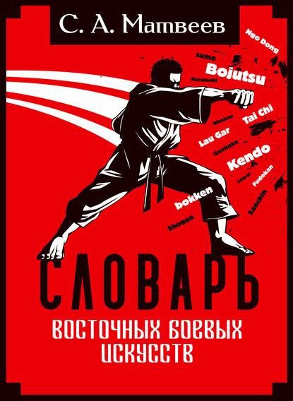 Словарь восточных боевых искусств