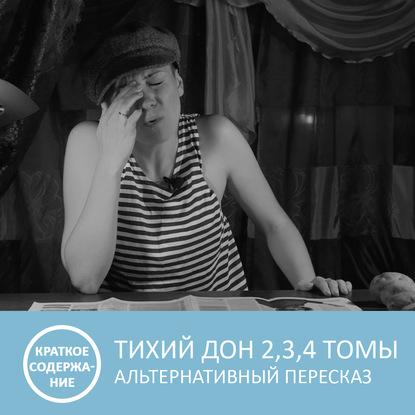 Фото - Петровна Тихий Дон - Том 2, 3, 4 - краткое содержание колодный л кто написал тихий дон хроника литературного расследования