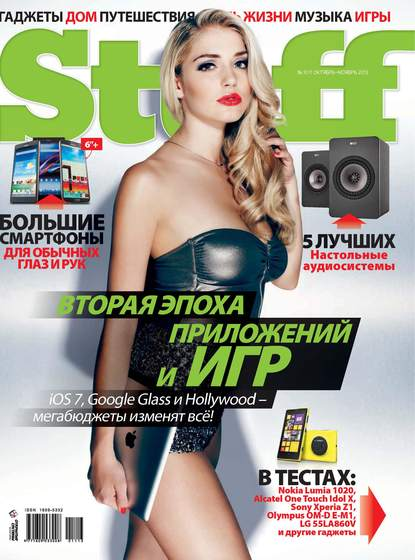 Открытые системы Журнал Stuff №10-11/2013
