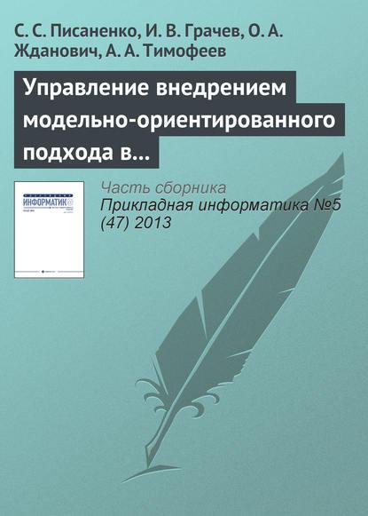 С. С. Писаненко Управление внедрением модельно-ориентированного подхода в процесс разработки программного обеспечения mystery mdd 7900ds