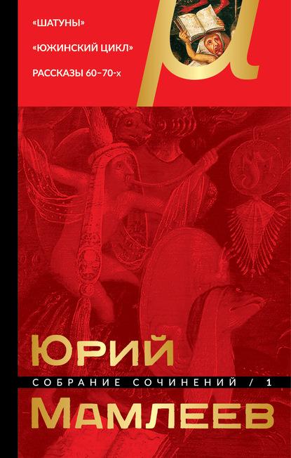 Собрание сочинений. Том 1. Шатуны. Южинский цикл. Рассказы 60 – 70-х годов